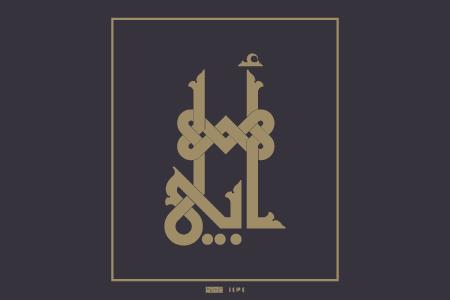 Qassim Haider Calligraphy